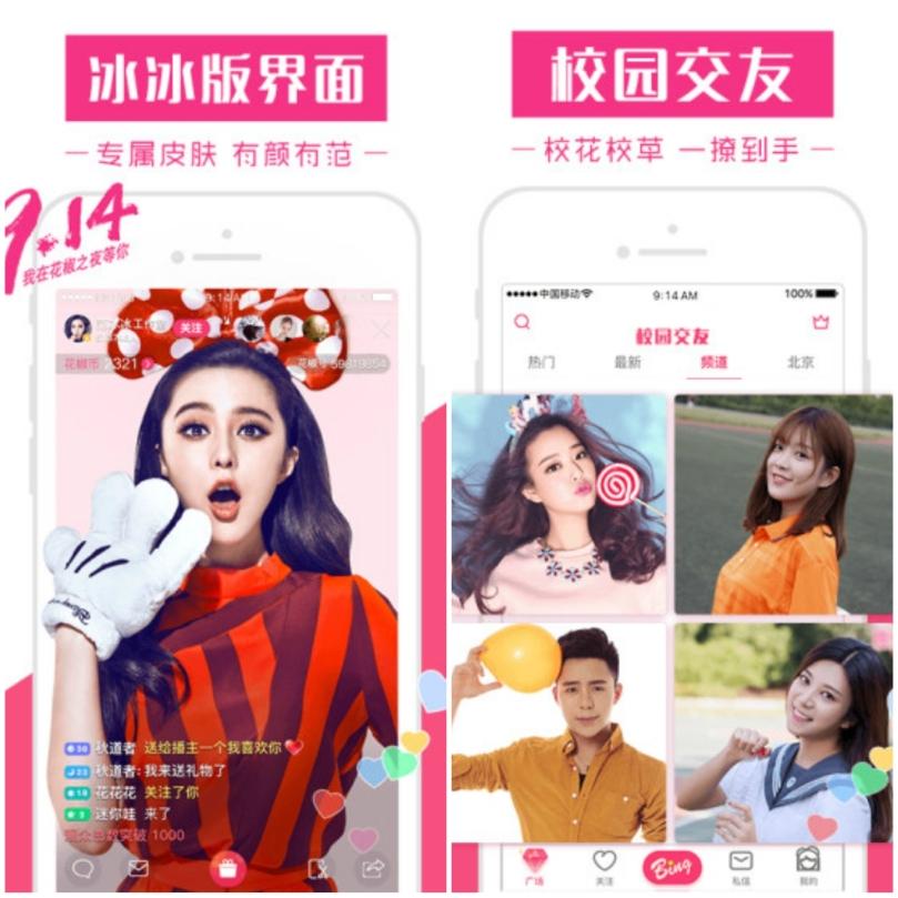 cxtmedia_china-live-broadcast_10