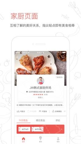 cxtmedia_homw-cooked-app_1