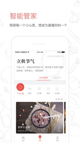 cxtmedia_homw-cooked-app_2