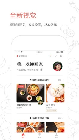 cxtmedia_homw-cooked-app_3