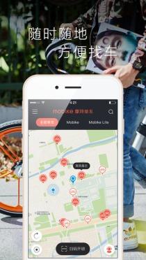 cxtmedia_ofobike-app_1
