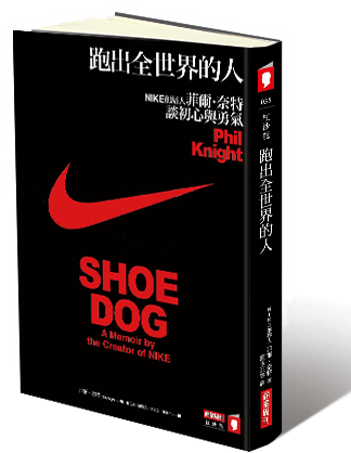 cxtmedia_shoe-dog-a-memoir-by-the-creator-of-nike