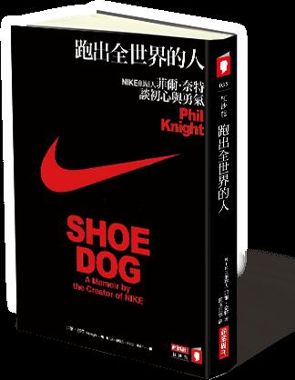 cxtmedia_shoe-dog-a-memoir-by-the-creator-of-nike