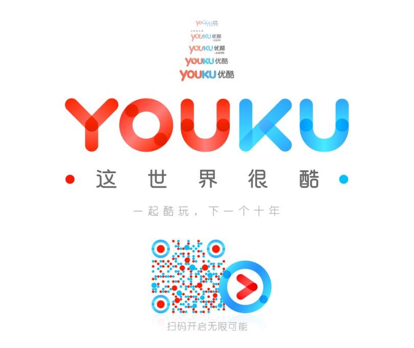 cxtmedia_YOUKU_1.jpg