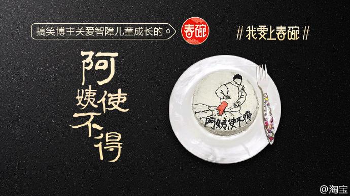 cxtmedia_taobao-spring-ad