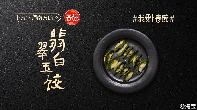 cxtmedia_taobao-spring-ad_1