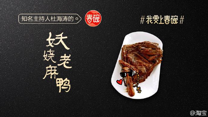 cxtmedia_taobao-spring-ad_2