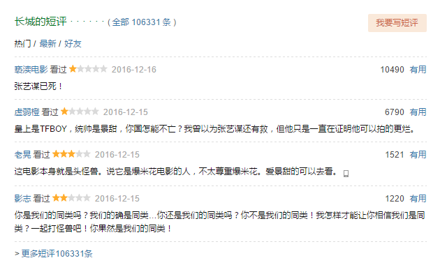 cxtmedia_The Great Wall douban_1.png